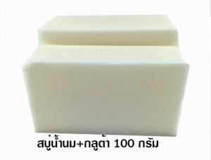 สบู่น้ำนม+กลูต้า(1)