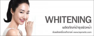 ครีมทาหน้าผิวขาว-เครื่องสำอางค์-copy copy
