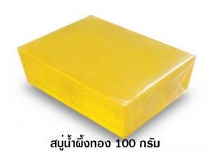 สบู่น้ำผึ้งทองคำ1)
