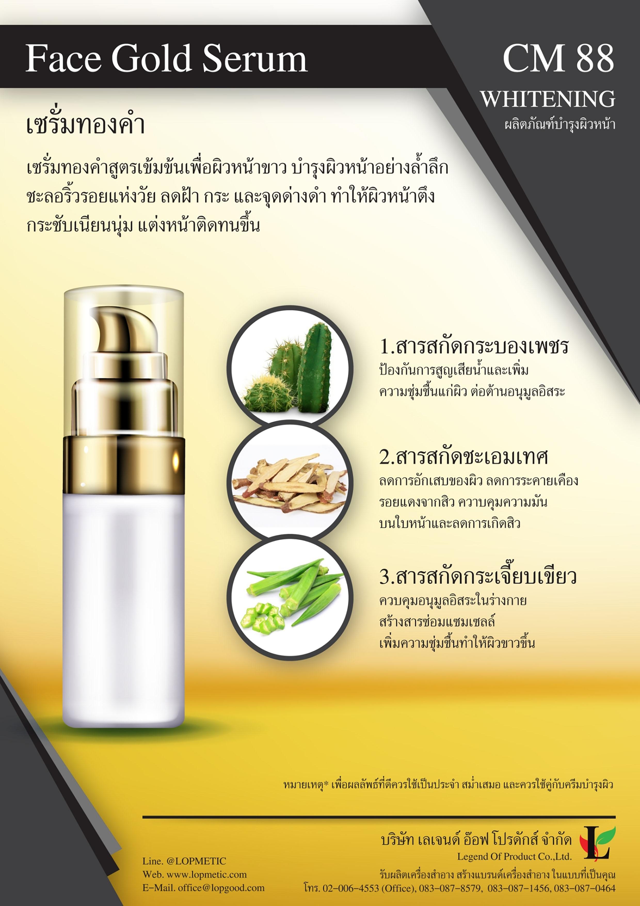 รับผลิตรับผลิตเซรั่มทองคำ Face Gold serum ,เซรั่มบำรุงผิวหน้า,เซรั่มบำรุงผิวแพ้ง่าย