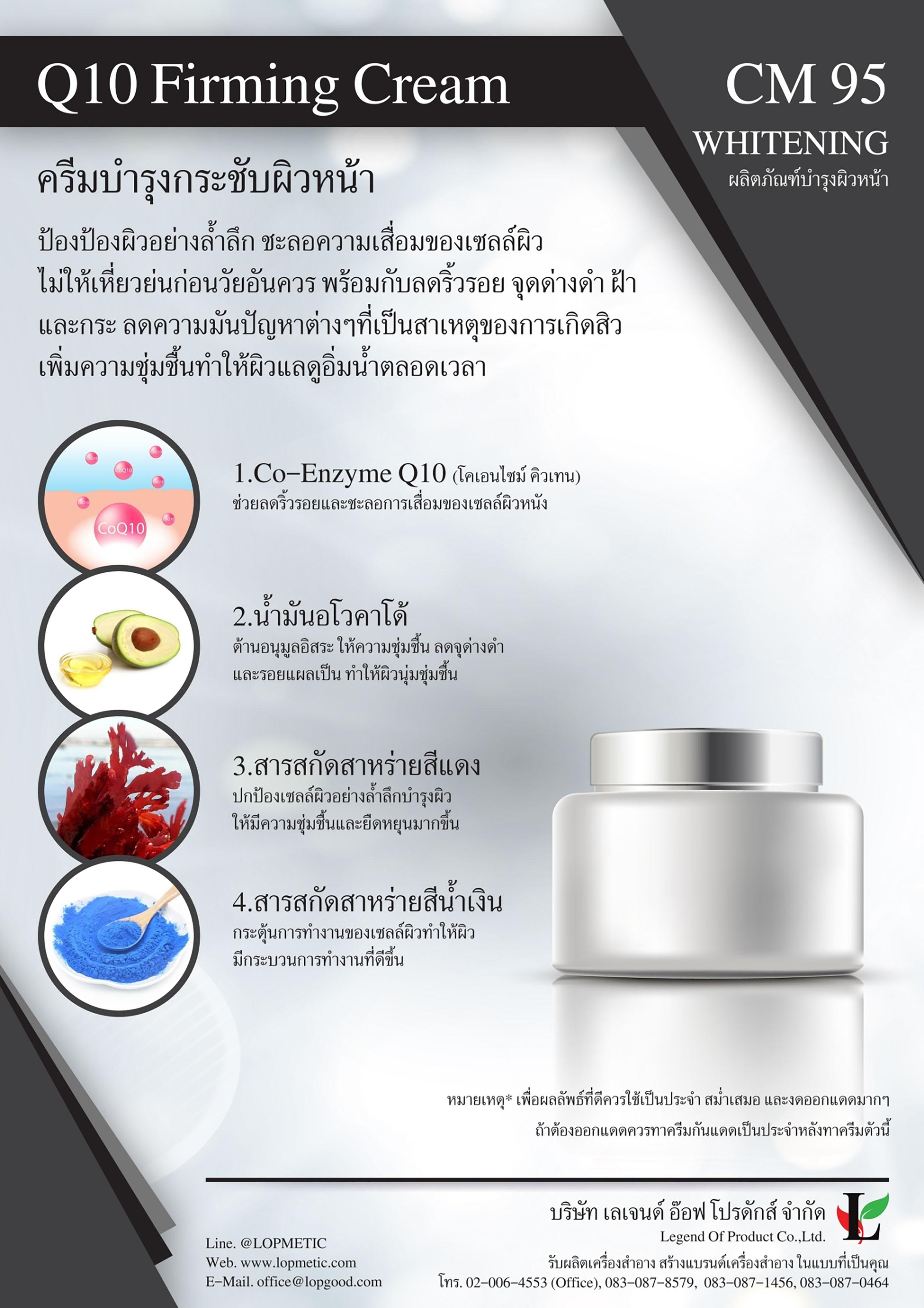 รับผลิตครีมQ10 firming cream ครีมบำรุงกระชับผิวหน้าบำรุงกระชับผิวหน้า,ครีมทาหน้า