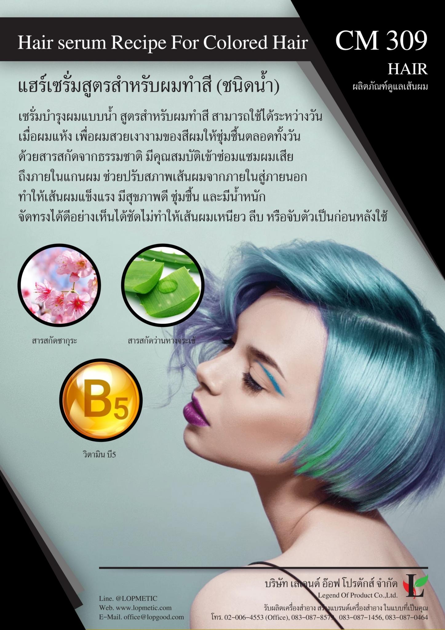 รับผลิตHair serum Recipe for colored hair แฮร์เซรั่มสูตรสำหรับผมทำสี(ชนิดน้ำ)